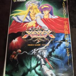 XEXEX Arcade (Japan)