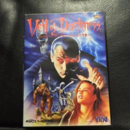 Veil of Darkness (Japan) by Event HORIZON SOFTWARE