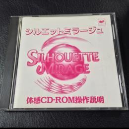 SILHOUETTE MIRAGE Demo CD-ROM (Japan) by TREASURE