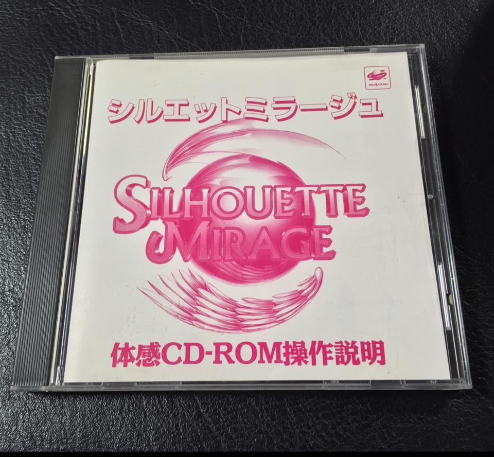 SILHOUETTE MIRAGE Demo CD-ROM (Japan) by TREASURE (Action