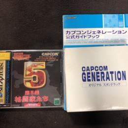 CAPCOM GENERATION 5 (Japan) + Original Stand Rack by CAPCOM