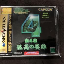 CAPCOM GENERATION 4 (Japan) by CAPCOM