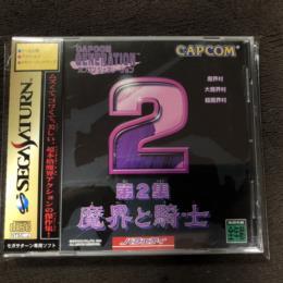CAPCOM GENERATION 2 (Japan) by CAPCOM