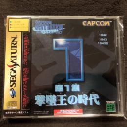 CAPCOM GENERATION 1 (Japan) by CAPCOM