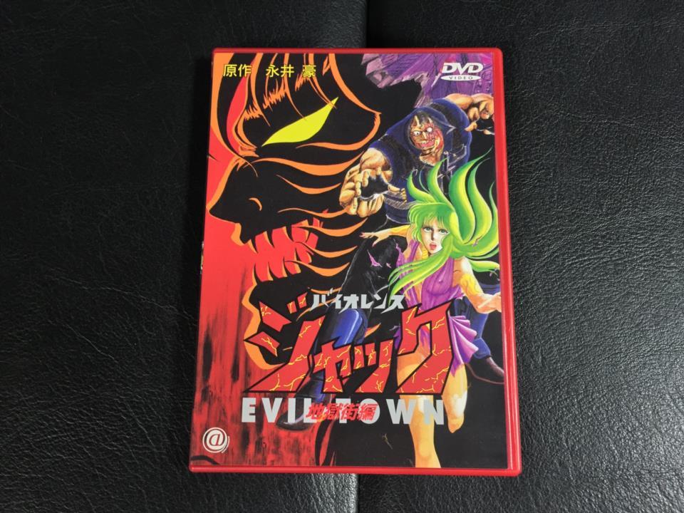 Violence Jack: EVIL TOWN (Japan)