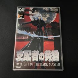 TWILIGHT OF THE DARK MASTER (Japan)