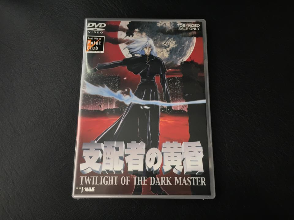 TWILIGHT OF THE DARK MASTER (Japan)