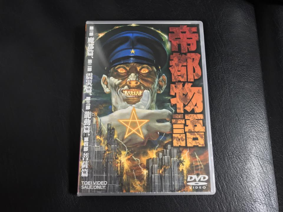 The Imperial Capital Story (Japan)
