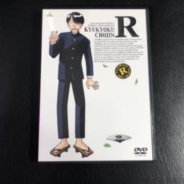 THE ULTIMATE ESPER R (Japan)