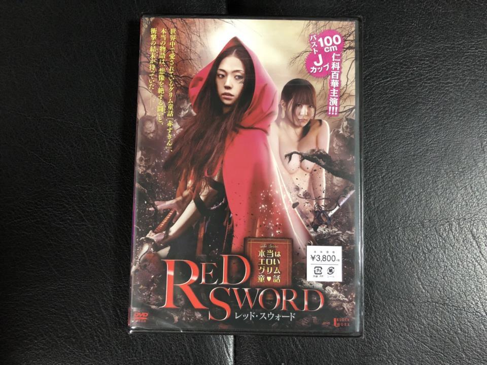 RED SWORD (Japan)