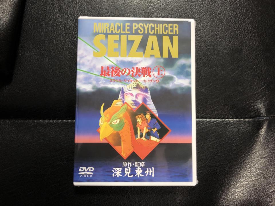 MIRACLE PSYCHICER SEIZAN 4 (Japan)