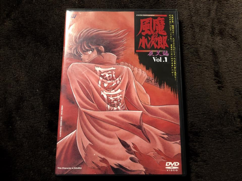 Kojiro of Fuma: Yaksha Vol. 1 (Japan)
