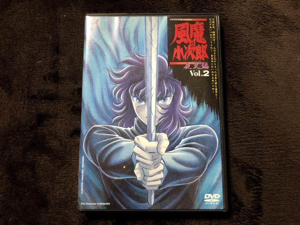 Kojiro of Fuma: Yaksha Vol. 2 (Japan)
