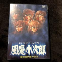 Kojiro of Fuma: Holy Blade Wars Vol. 2 (Japan)