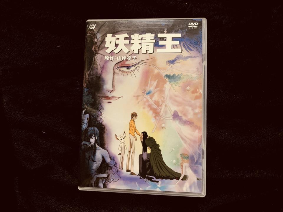 Faerie King (Japan)