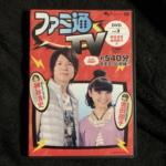 Famitsu TV vol. 3 (Japan)