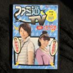 Famitsu TV vol. 2 (Japan)