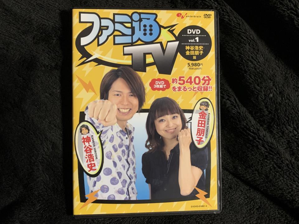 Famitsu TV vol. 1 (Japan)