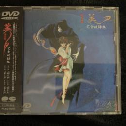 Vampire Princess Miyu Complete Collection (Japan)