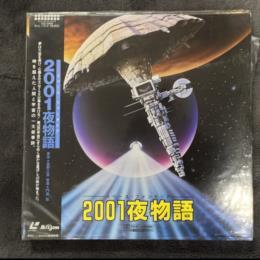 Space Fantasia 2001 NIGHTS (Japan)