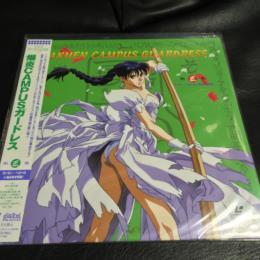 BAKUEN CAMPUS GUARDRESS Chapter 3 (Japan)