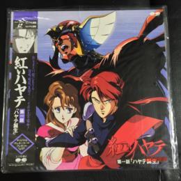 Crimson Hayate 1 (Japan)