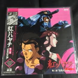 Crimson Hayate 2 (Japan)
