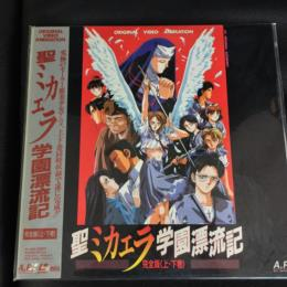 ST. MICHAEL ACADEMY Conplete Edition (Japan)