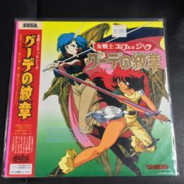 Efera & Jiliora: The Emblem of Goude (Japan)