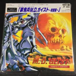 M.D. GEIST PERFECT EDITION (Japan)