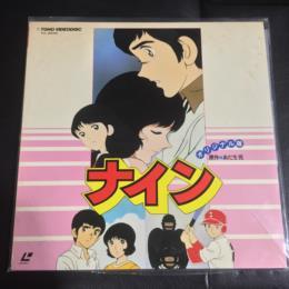 Nine (Japan)