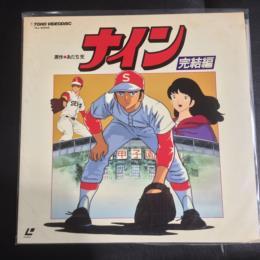 Nine Finale (Japan)