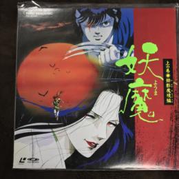Yoma 1 (Japan)
