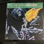 GENOCYBER PART-5 (Japan)