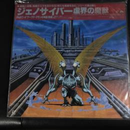 GENOCYBER PART-4 (Japan)