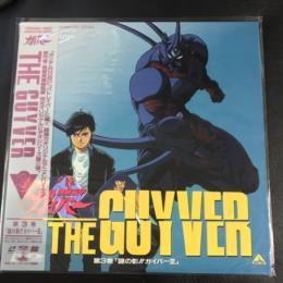 THE GUYVER 3 (Japan)