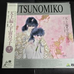UTSUNOMIKO 11 (Japan)