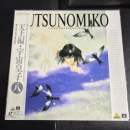 UTSUNOMIKO 8 (Japan)