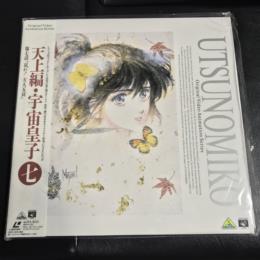 UTSUNOMIKO 7 (Japan)