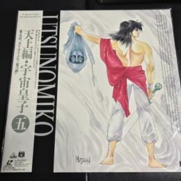 UTSUNOMIKO 5 (Japan)