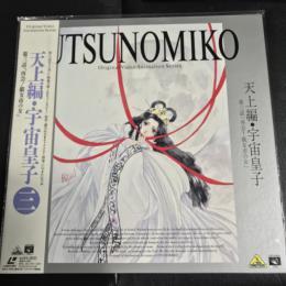 UTSUNOMIKO 3 (Japan)
