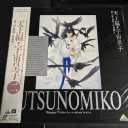 UTSUNOMIKO 2 (Japan)