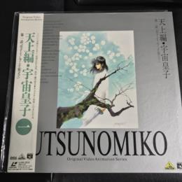 UTSUNOMIKO 1 (Japan)