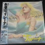 Eternal Fileena 2 (Japan)