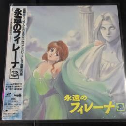 Eternal Fileena 3 (Japan)