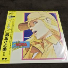 Twinkle NORA Rock me! (Japan)