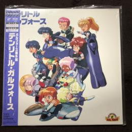 THE TEN LITTLE GALL FORCE (Japan)