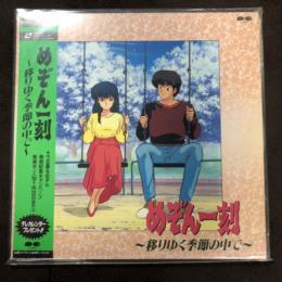 maison ikkoku: Through the Passing of Seasons (Japan)