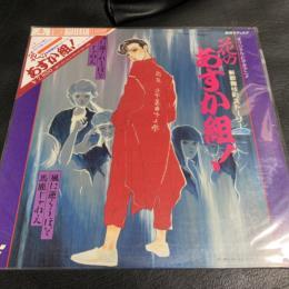 The Beautiful Asuka Mafia! (Japan)