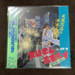 One-to-one Blues: Naoto Shimizu 2 (Japan)